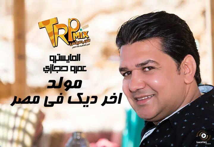 مولد اخر ديك فى مصر المايسترو عمرو حجازى 2017