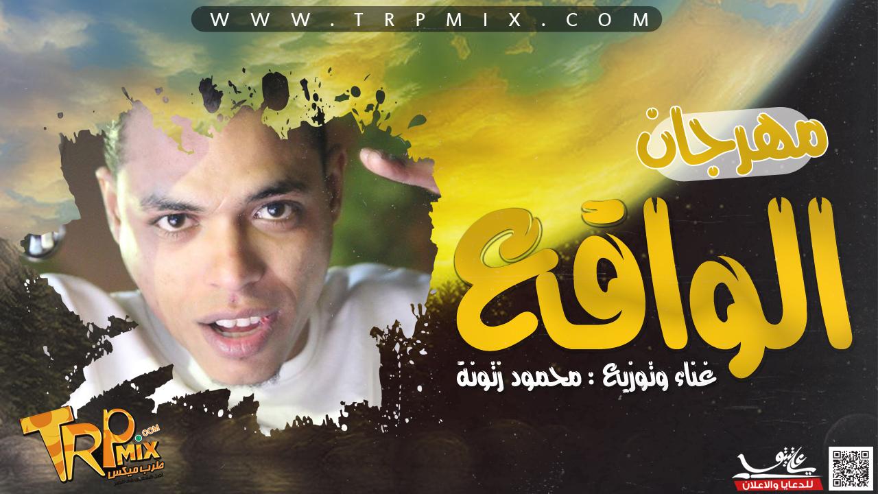 مهرجان, الواقع, غناء, وتوزيع, محمود, زتونة,