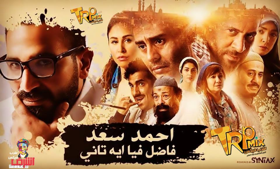 اغنية فاضل ايه تاني | احمد سعد | من فيلم الكهف | النسخه الاصليه 2018