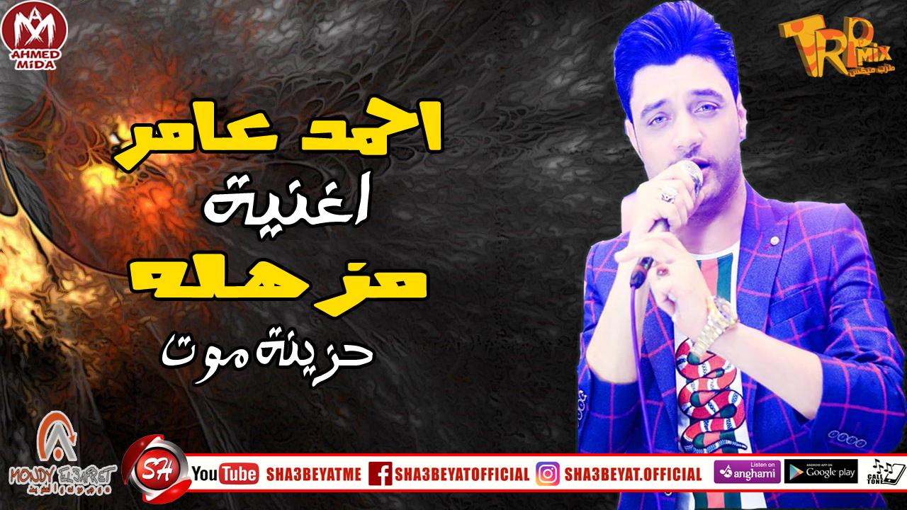 احمد عامر 2018 اغنية جديدة مزهلة حزينة جدا جدا حصريا