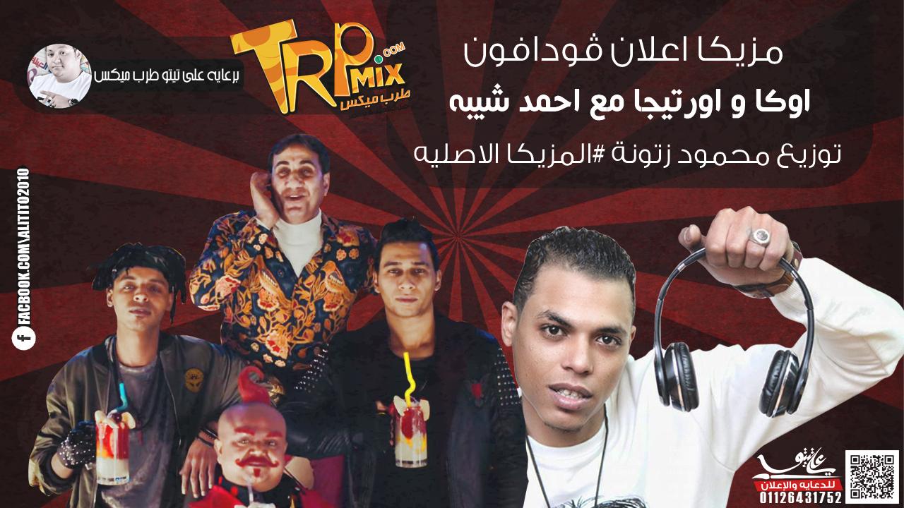 مزيكا اعلان فودافون الاصليه توزيع محمود زتونة