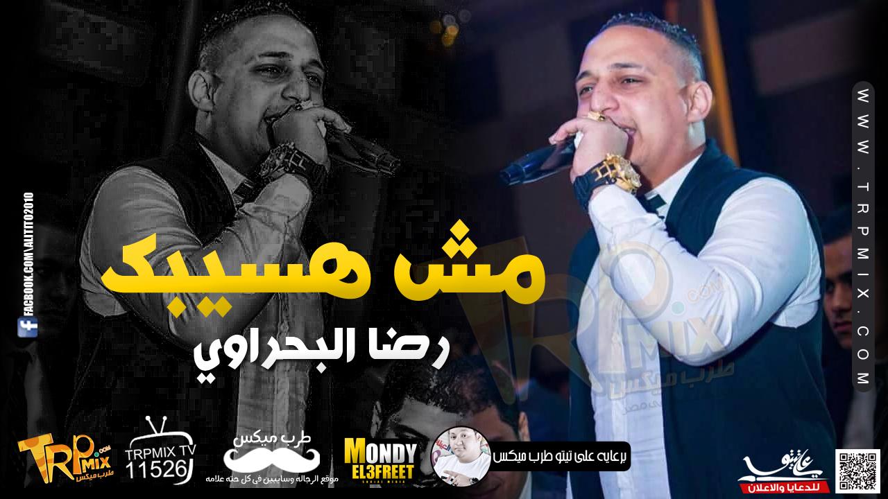 رضا البحراوي - مش هسيبك