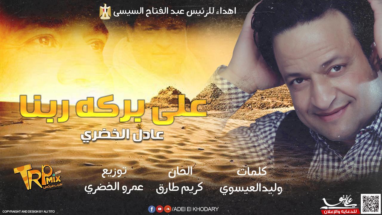 اغينه على بركه ربنا - عادل الخضري