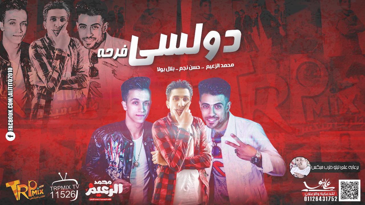 مهرجان فرحه دولسي محمد الزعيم وحسن نجم وبلال بولا