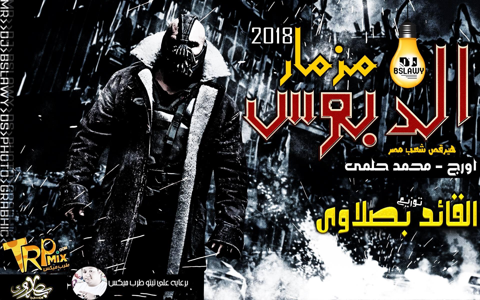 مزمار الدبوس - اللحان محمد حلمى - توزيع القائد بصلاوى