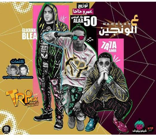مهرجان ع الونجين علاء فيفتى وبليه الكرنك توزيع عمرو حاحا