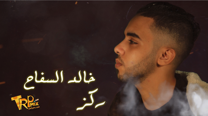 اغنيه ركز - خالد السفاح