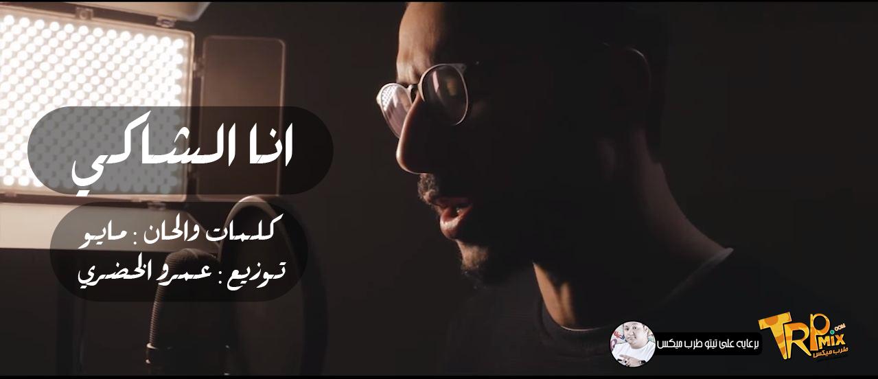 اغنيه,انا,الشاكي,2018.مايو