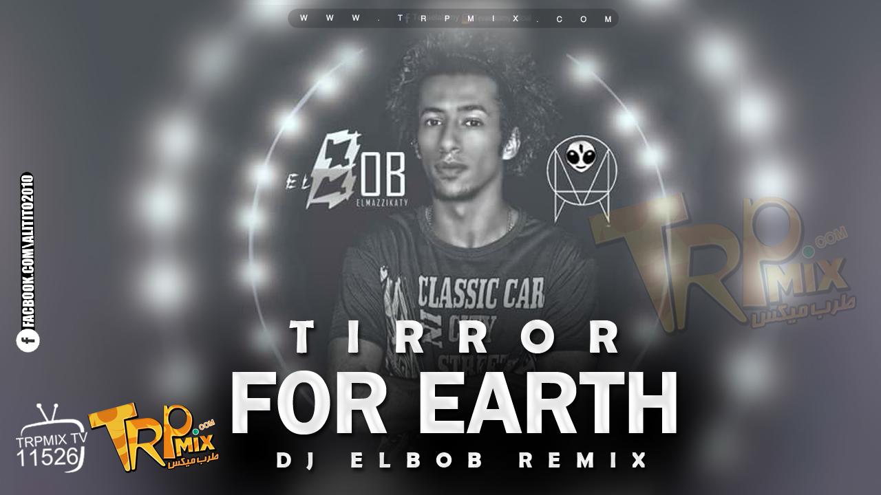 تراك Tirror For Earth DJ ELBOB
