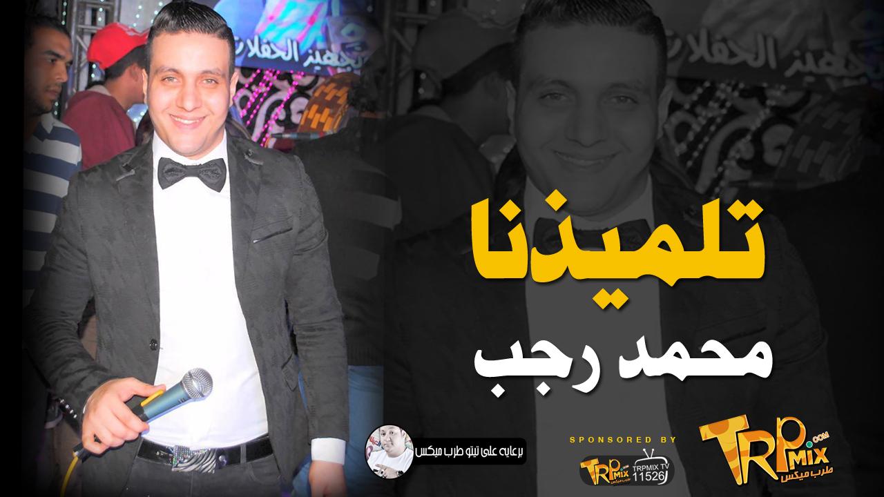 حصريا محمد رجب 2018 - تلمذنا