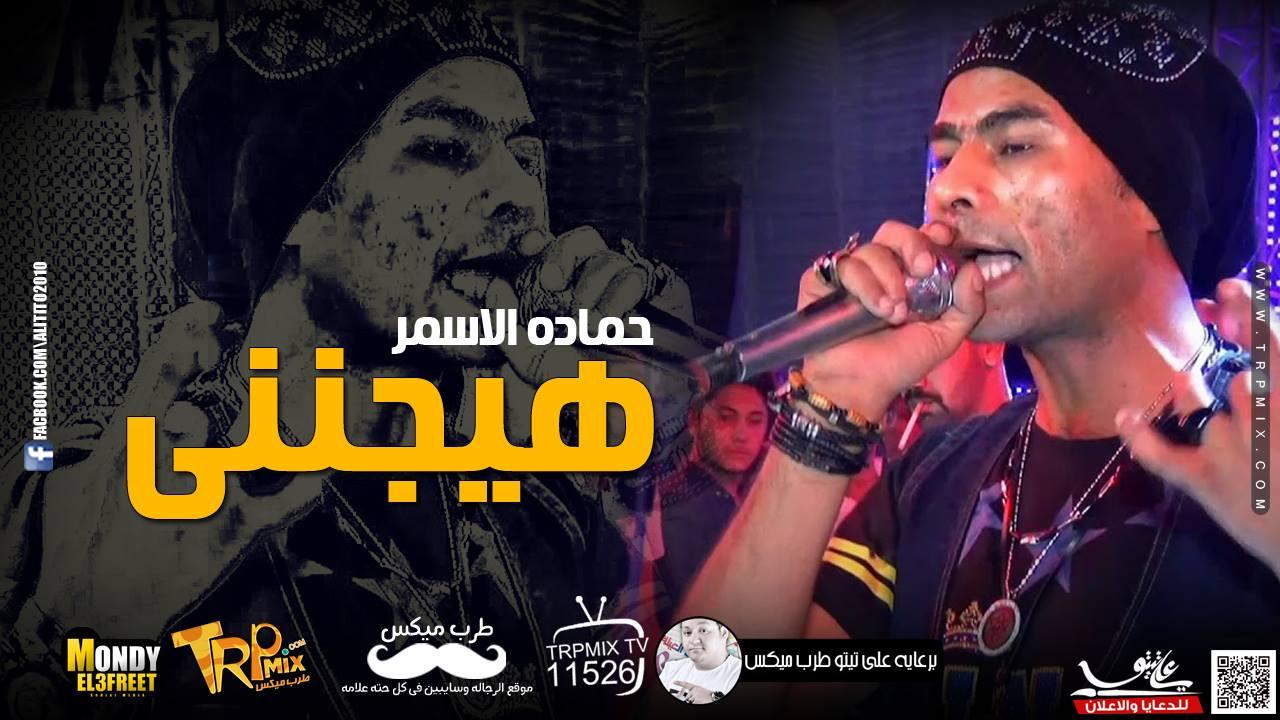 حماده الاسمر 2018 - هيجننى