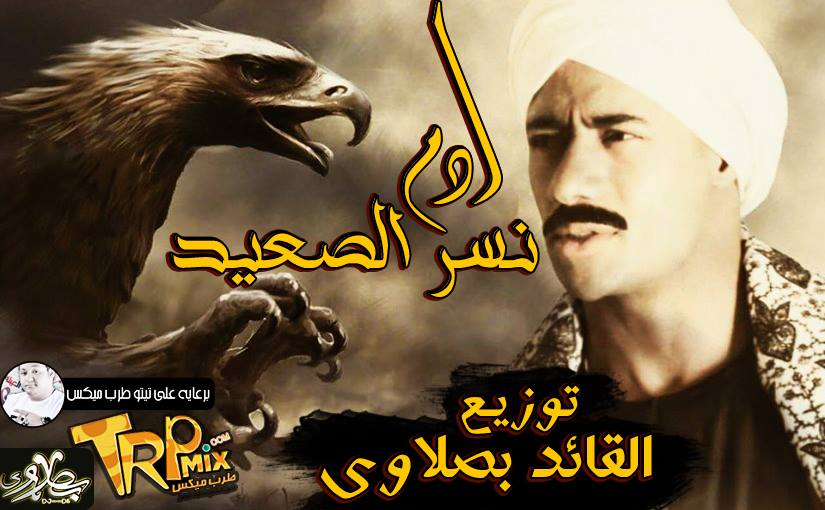 اغنيه حبه سنين ادم توزيع القائد بصلاوي - من مسلسل نسر الصعيد