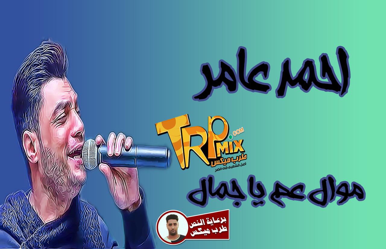 احمد عامر عم يا جمال والوحش شريف الغمراوى وكوكتيل حظ 2018 برعاية طرب ميكس