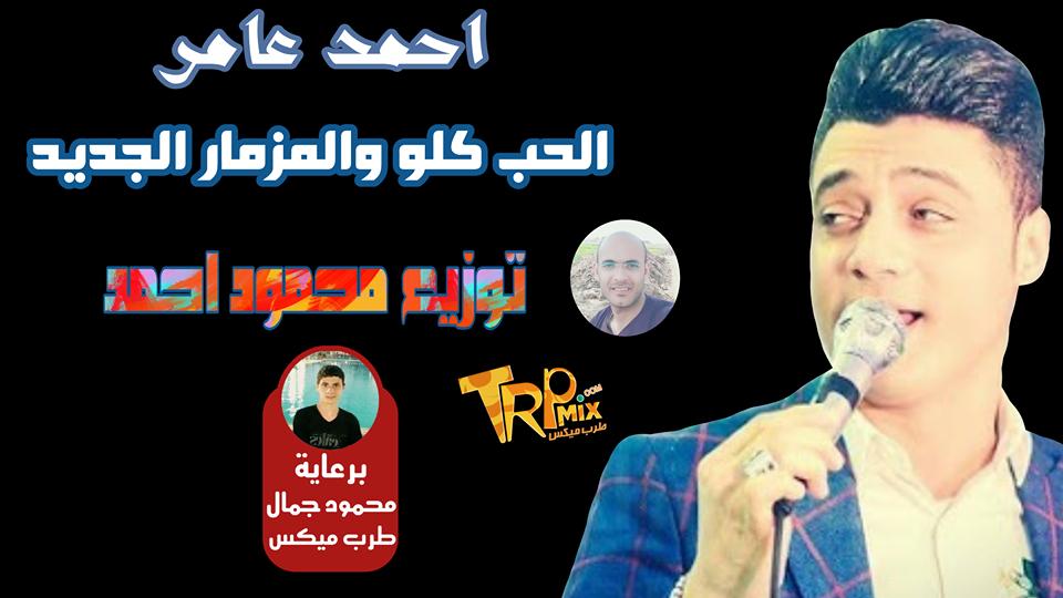 احمد عامر الحب كلو والمزمار الجديد2018 توزيع محمود احمد ريمكس برعاية طرب ميكس