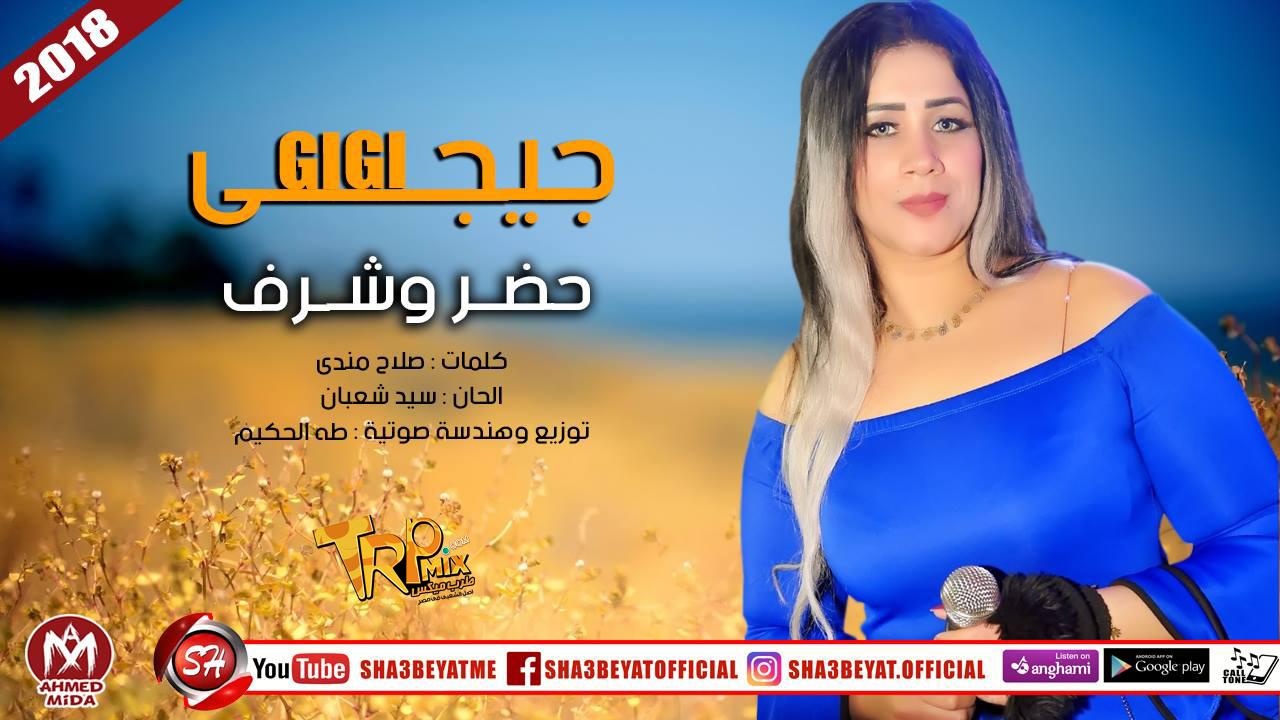 جيجى اغنية حضر وشرف 2018