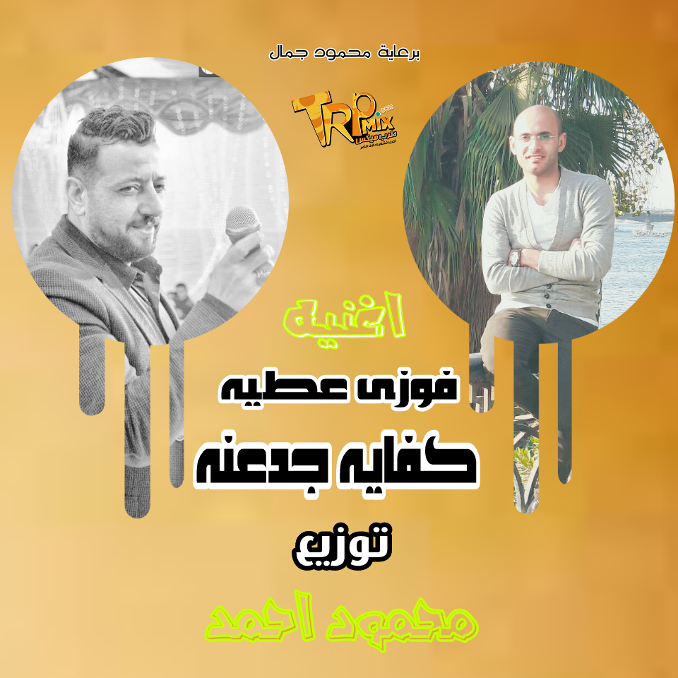 فقط وحصريا اغنية فوزي عطية كفاية جدعنه توزيع محمود احمد