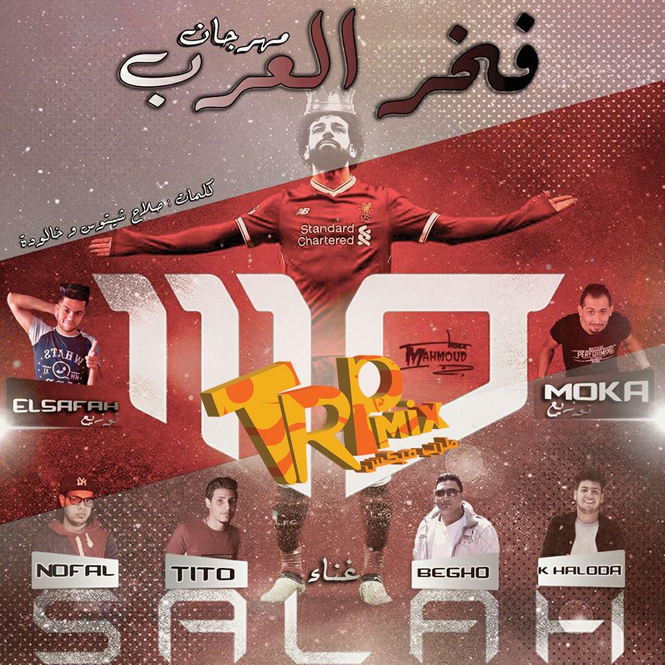 مهرجان فخر العرب محمد صلاح خالودة بيغو صلاح نوفل 2018 طرب ميكس