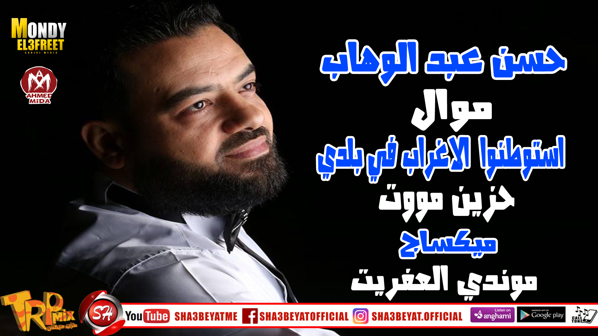 موال استوطنوا الاغراب في بلدي للوحش حسن عبد الوهاب 2018 حزين مووت هيكسر مصر