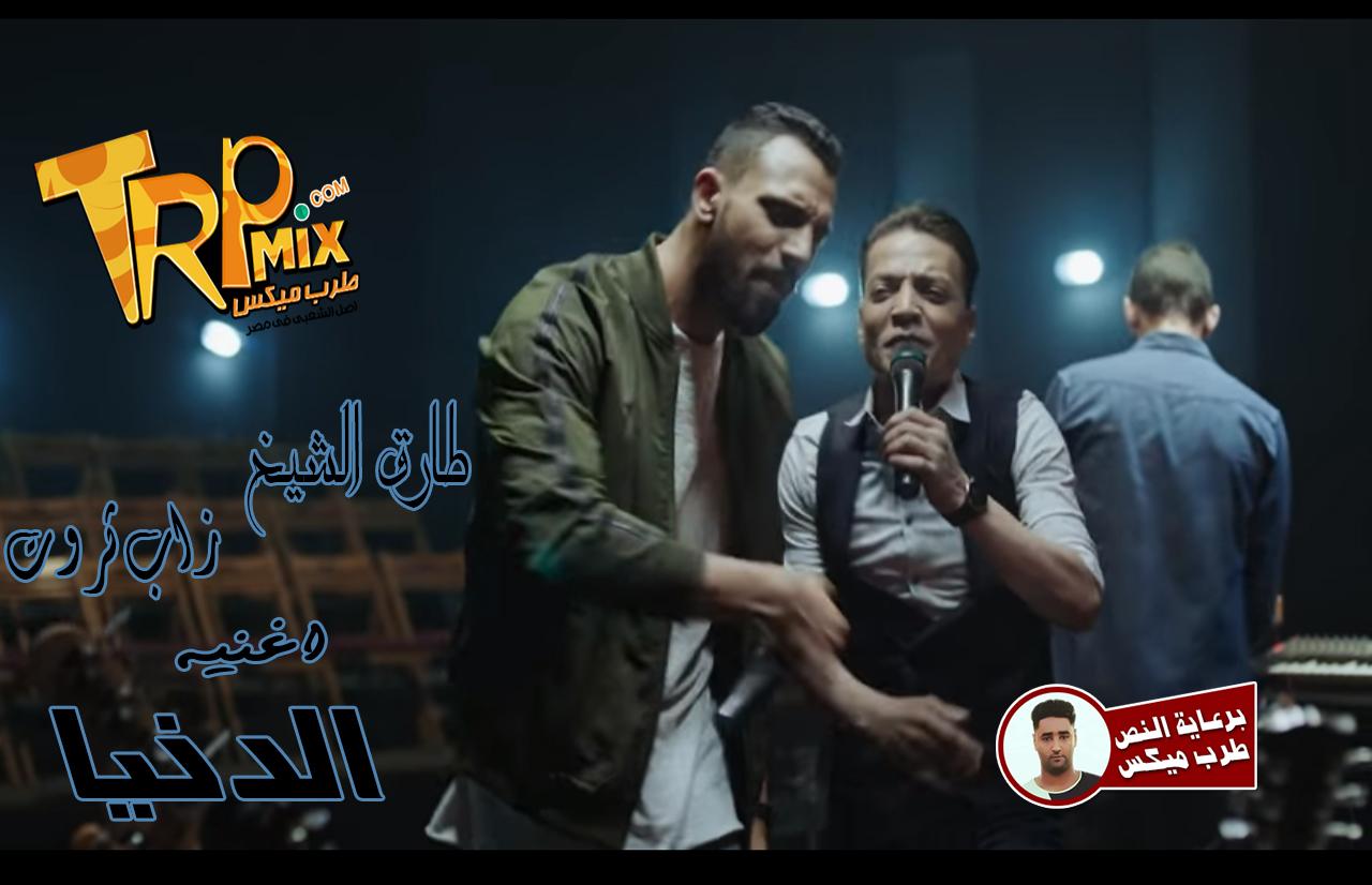 أغنية الدنيا طارق الشيخ زاب ثروت برعاية طرب ميكس 2018