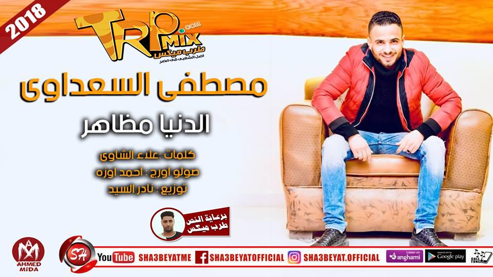 مصطفى السعداوى اغنيه الدنيا مظاهر برعاية طرب ميكس 2018