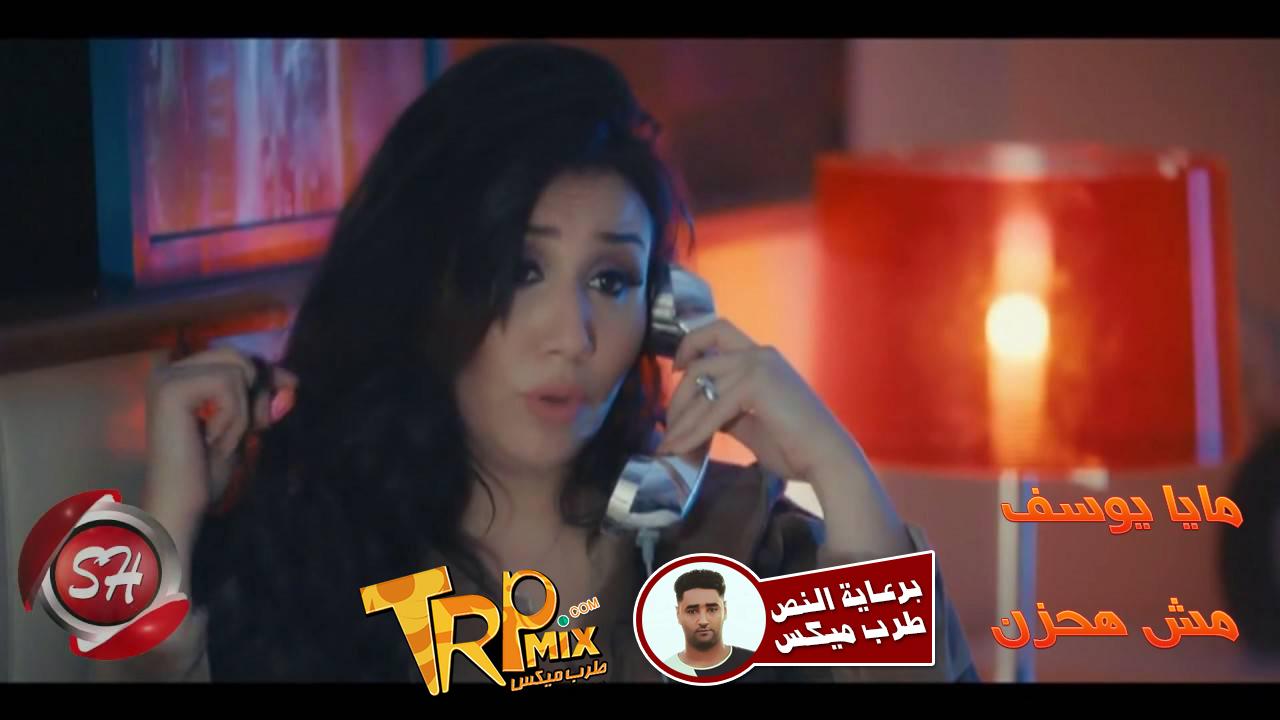 اغنية مايا يوسف مش هاحزن برعاية طرب ميكس 2018