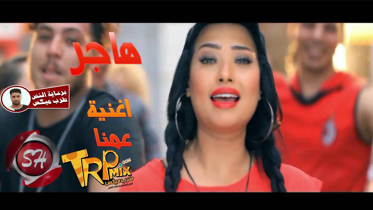 هاجر اغنية عمنا حصريا على طرب ميكس 2018