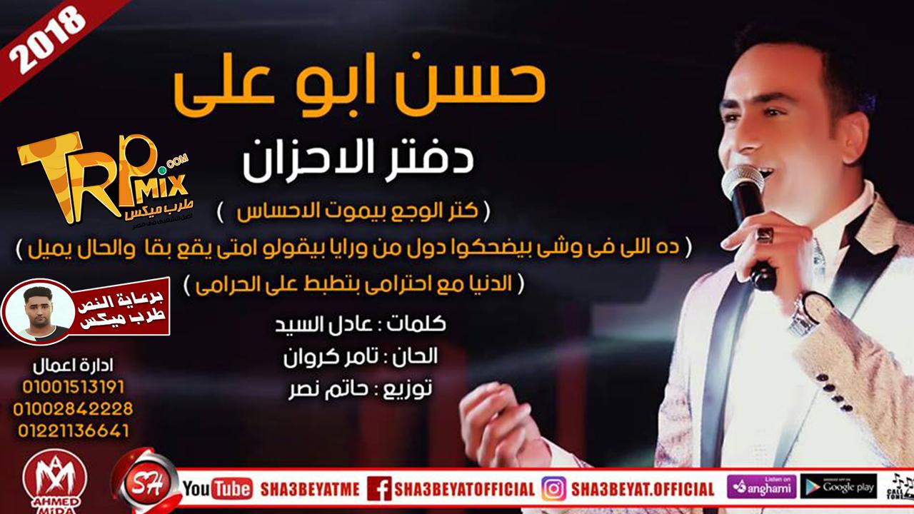 اغنية دفتر الاحزان غناء حسن ابو على 2018 حصريا على طرب ميكس