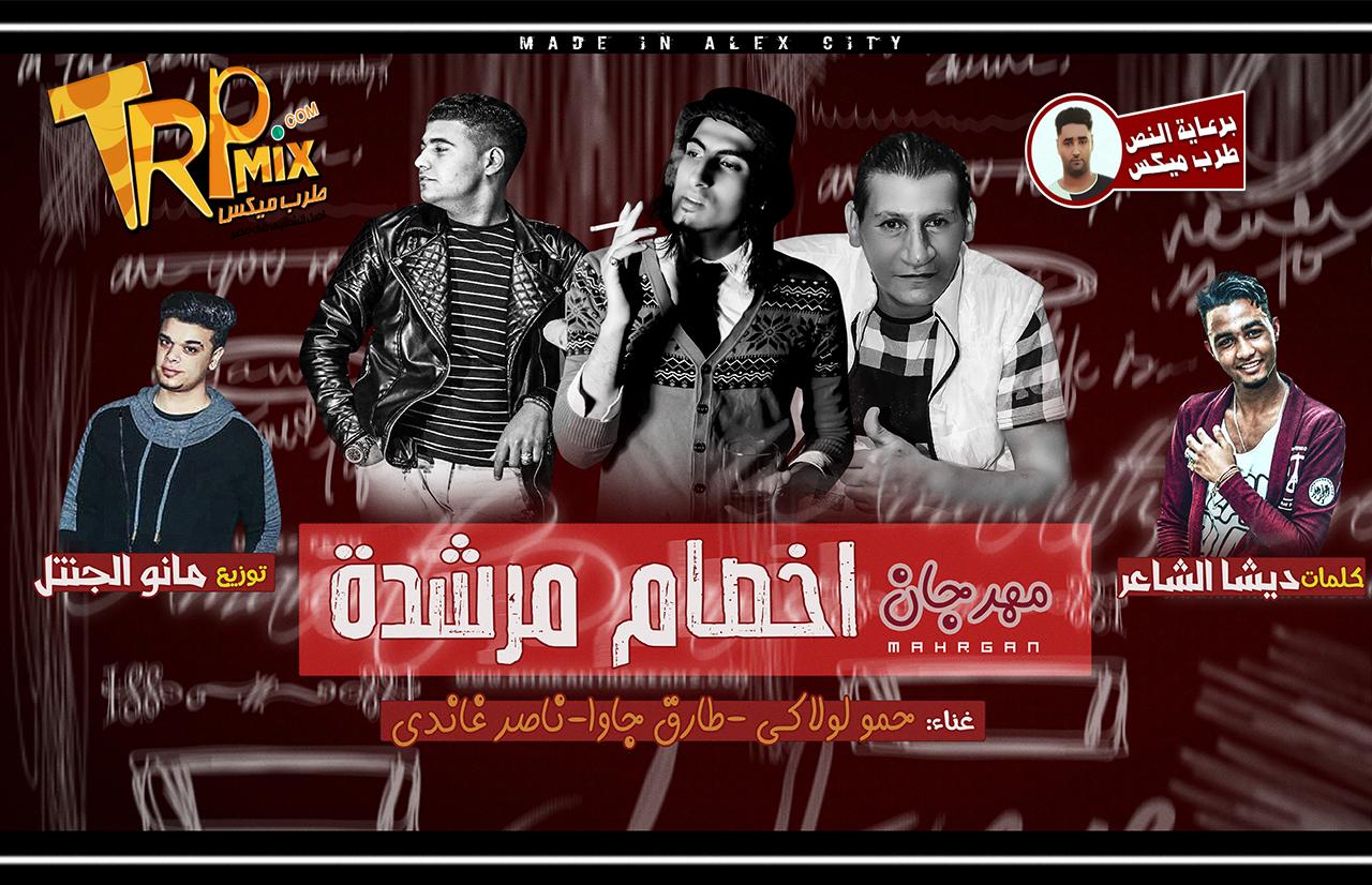 مهرجان اخصام مرشده|| غناء حمو لولاكى ناصر غاندى طارق جاوا || توزيع مانو الجنتل|| برعاية طرب ميكس2018