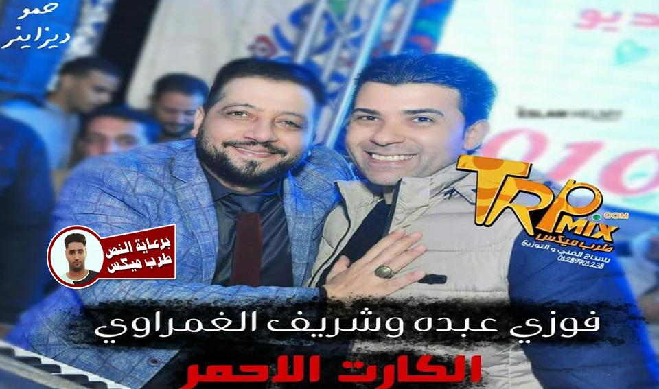 فوزي عبده والوحش شريف الغمراوي الكرت الاحمر 2019 برعاية طرب ميكس