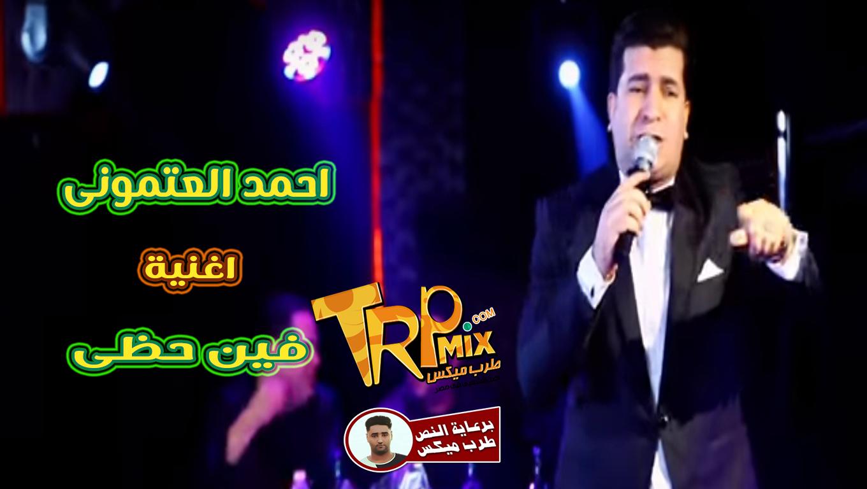 اغنية_فين حظى احمد العتمونى برعاية طرب ميكس 2018