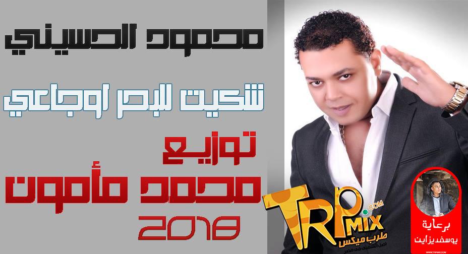 اغنية شكيت للبحر اوجاعي -محمود الحسيني-توزيع محمد مامون2018