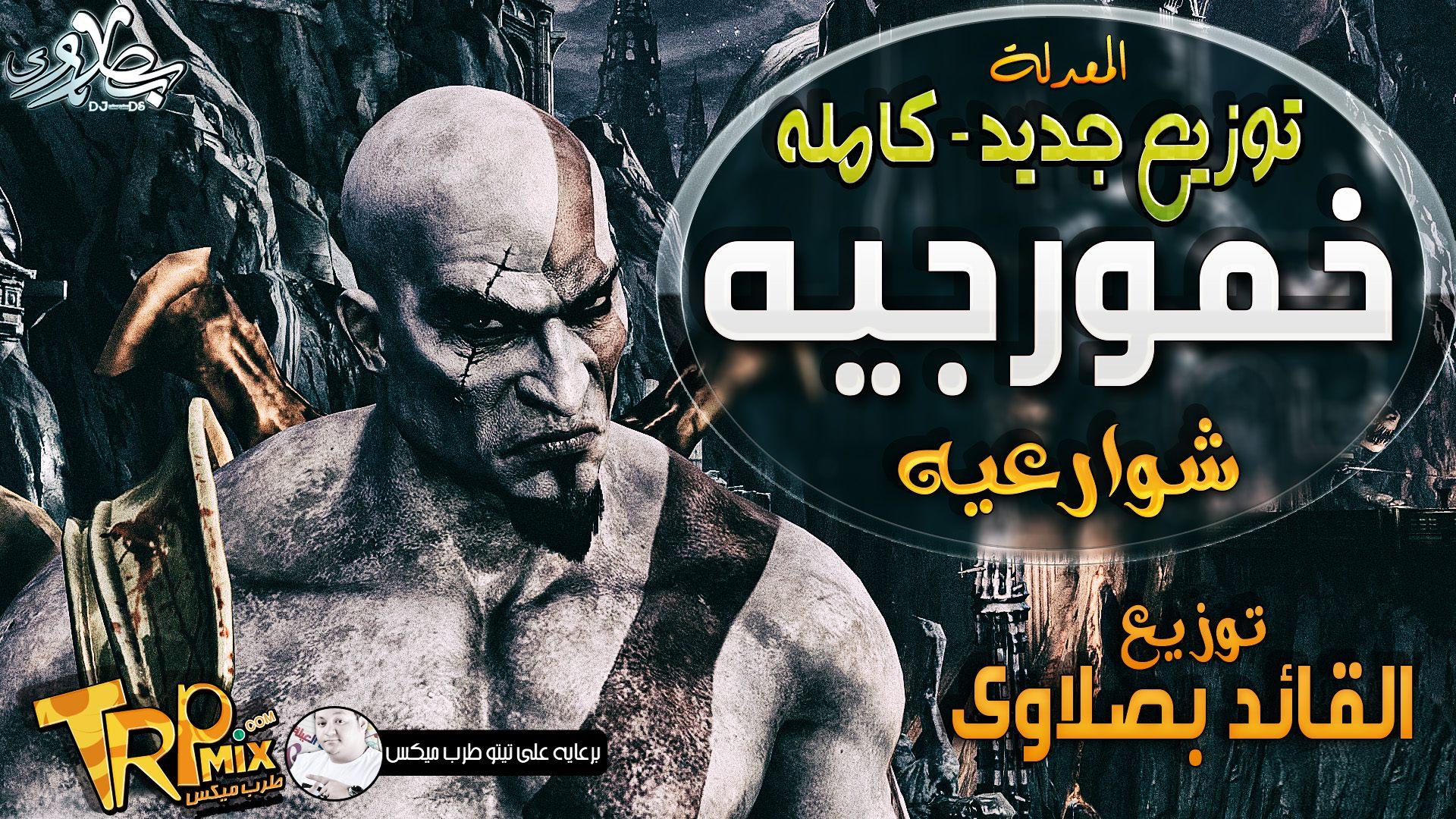 ذكر خمورجيه شوارعيه كامله - محمد سعيد - توزيع القائد بصلاوى 2018