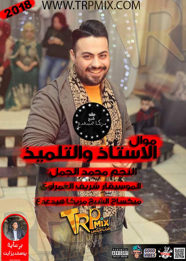 موال الاستاذ والتلميذ-النجم محمد الجمل-الموسيقارشريف الغمراوي-ميكساج الشبح مزيكا هيدغدع