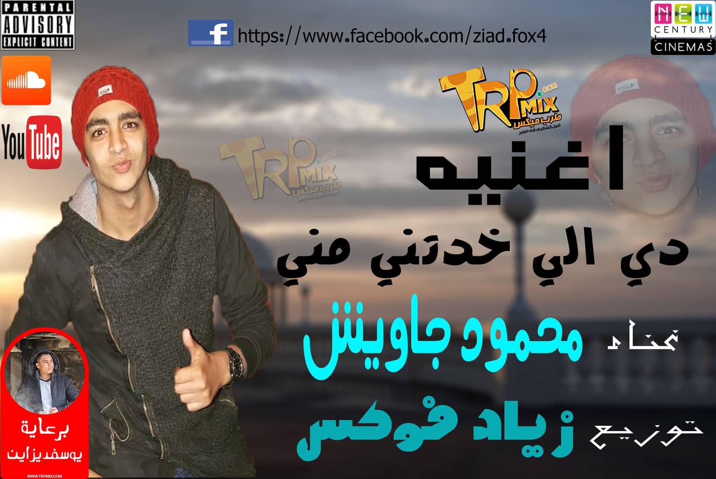 حصريا اغنية دى اللى خدتنى منى غناء محمود جاويش توزيع زياد فوكس برعاية مافيا طرب ميكس