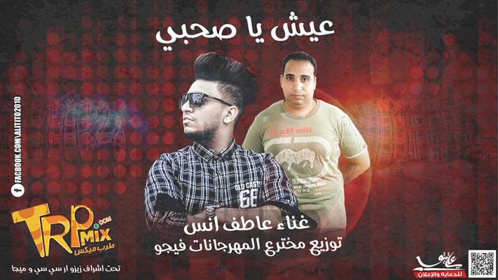 اغنية عيش يا صحبي - عاطف انس توزيع احمد فيجو