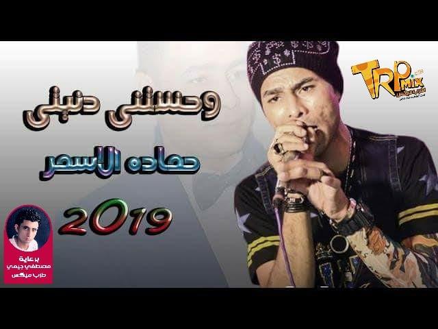 حماده الاسمر 2019 بااجمد اغنيه فى الموسم الجديد وحشتنى دنيتى بطريقته الجباره