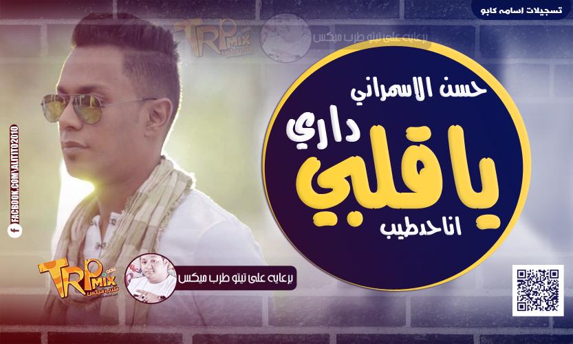 موال داري يا قلبي &وانا حد طيب   حسن الاسمراني 2019