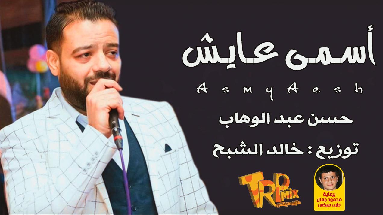 حسن عبد الوهاب اسمي عايش توزيع خالد الشبح