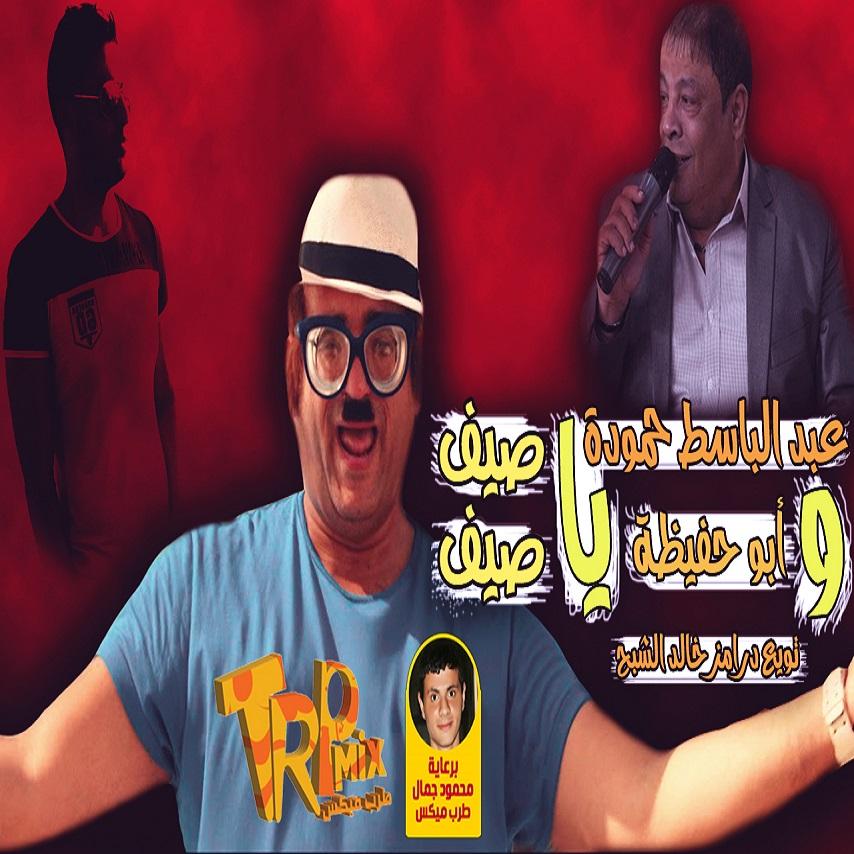 فقط وحصريا يا صيف يا صيف غناء عبد الباسط حمودة غناء ابو حفيظة توزيع درامز خالد الشبح