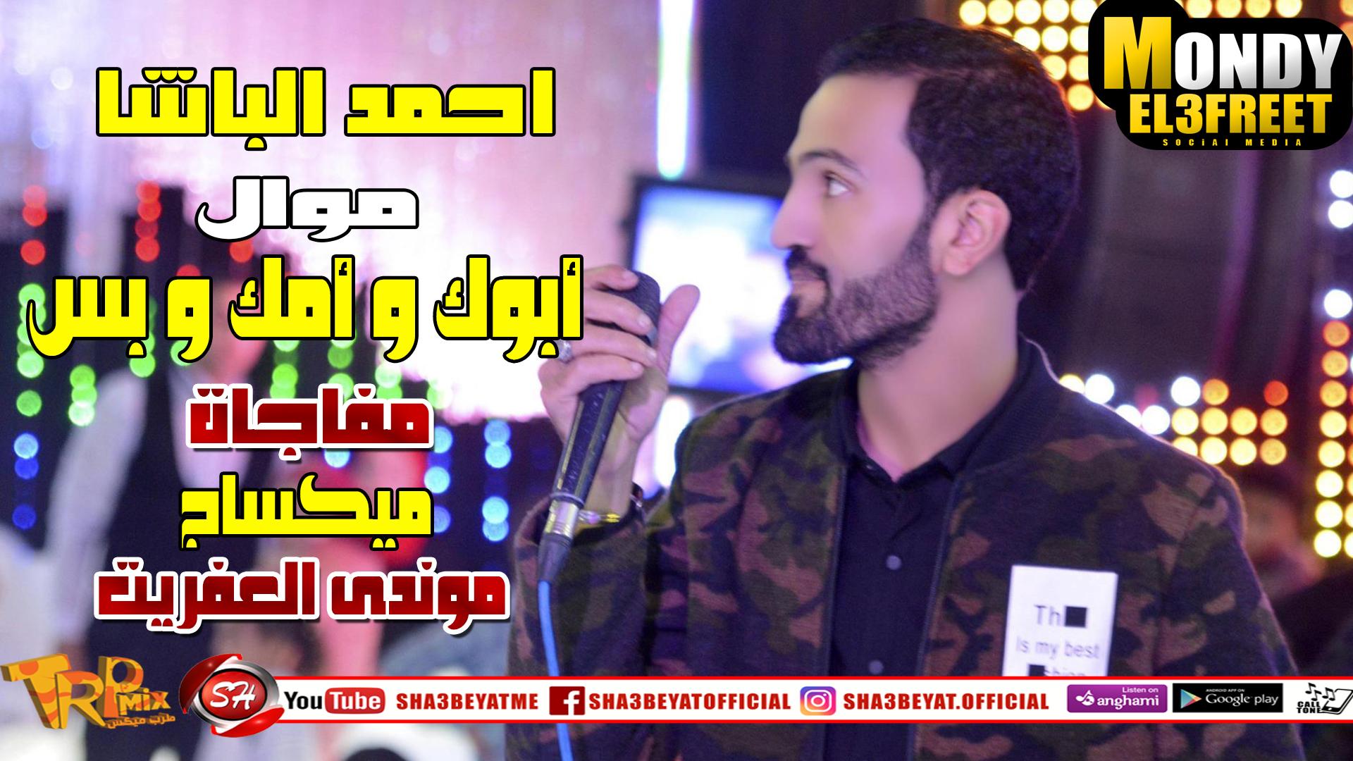 احمد الباشا 2019 موال جديد أبوك و أمك و بس حصريا ع طرب ميكس ميكساج موندى العفريت