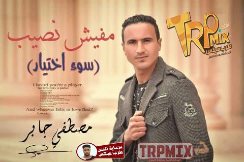 اغنيه مفيش نصيب (سوء اختيار)غناء مصطفى جابر برعاية طرب ميكس 2018