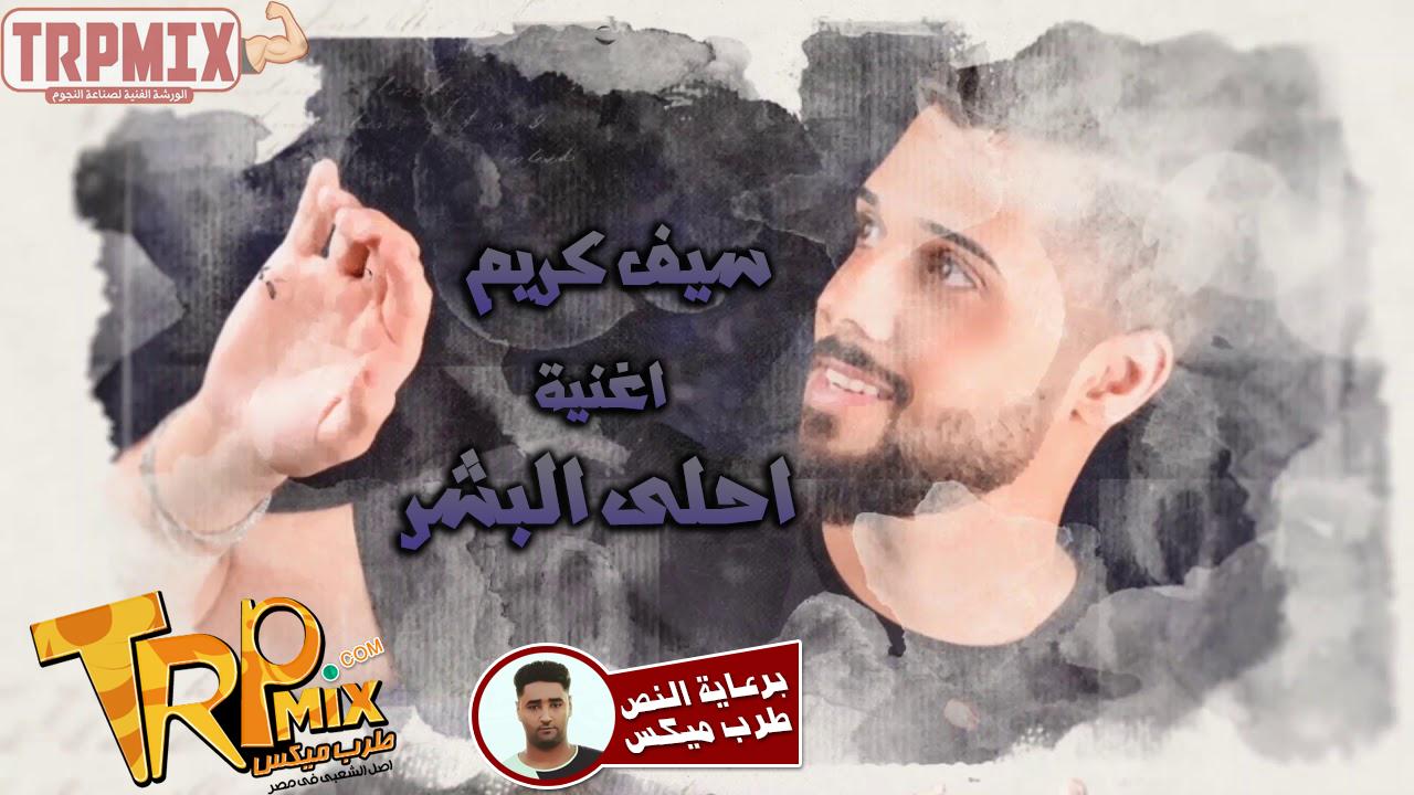 سيف كريم اغنية احلى بشر حصريا على طرب ميكس2018