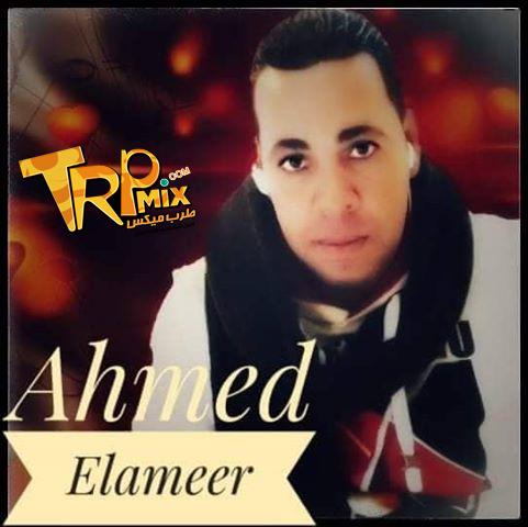 اغنية ساعة القدر احمد الامير برعاية طرب ميكس 2018