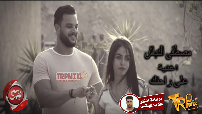 مصطفى الدباش اغنية على راحتك برعاية طرب ميكس 2018