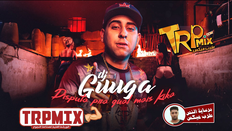 DJ Guuga - Disputa Pra Qual Mais Kika برعاية طرب ميكس 2018