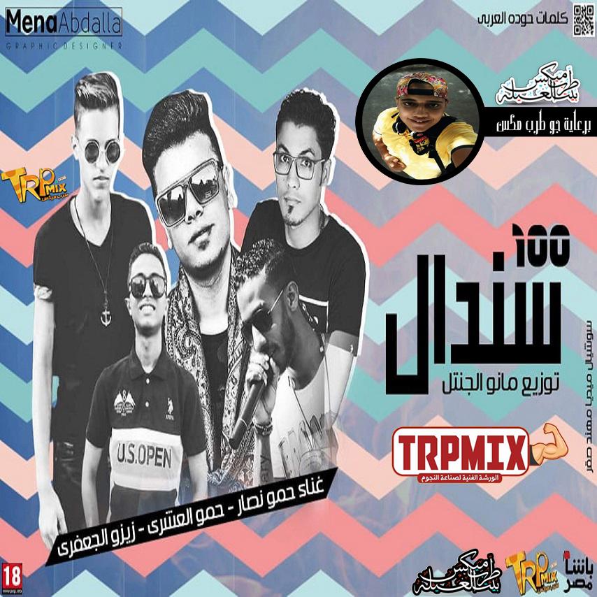 مهرجان 100 سندال غناء حمو نصار غناء حمو العشري غناء زيزو الجعفري توزيع مانو الجنتل