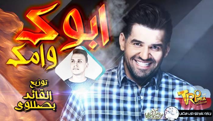 حسين الجسمى ابوك وامك توزيع القائد بصلاوى 2018