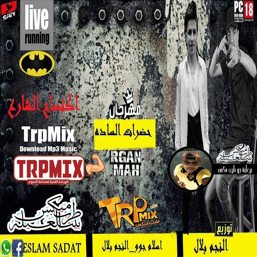 حصريا مهرجان حضرات الساده غناء اسلام جو غناء النجم بلال توزيع النجم بلال برعايه مافيا طرب ميكس