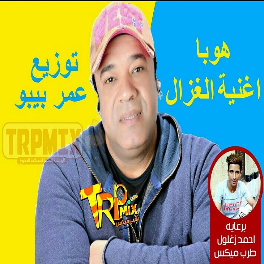 فقط وحصريا اغنية الغزال 2018 غناء هوبا توزيع عمر بيبو برعايه مافيا طرب ميكس