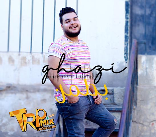 محمد غازى - بطمن 2018